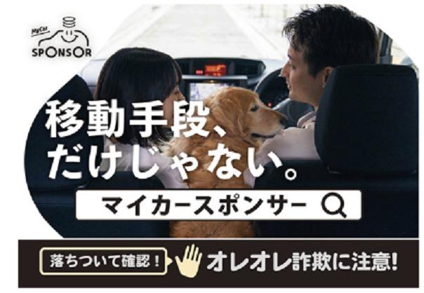 マイカースポンサー応募広告