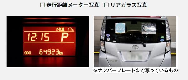 マイカースポンサー画像アップロード例