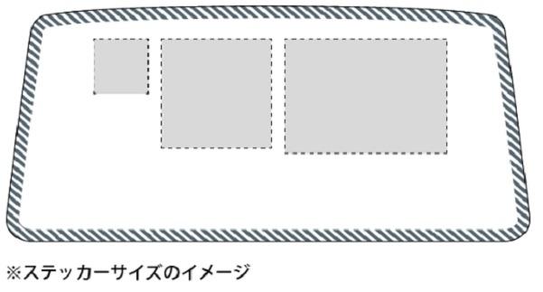 リアウインドウ・ステッカー貼付案内図