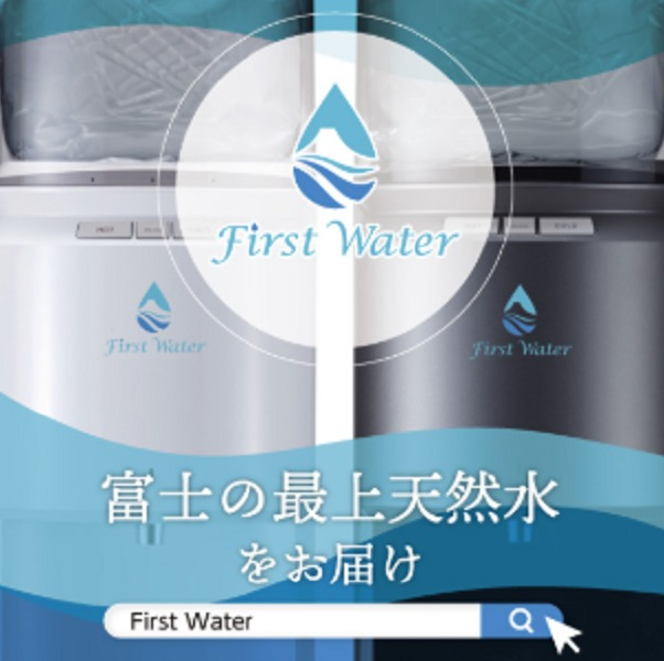 富士の最上天然水ステッカー
