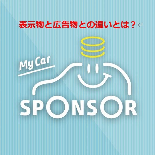 マイカースポンサー広告物と表示物の違い