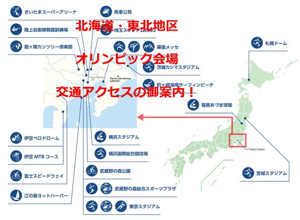 北海道・東北地区 オリンピック会場案内図