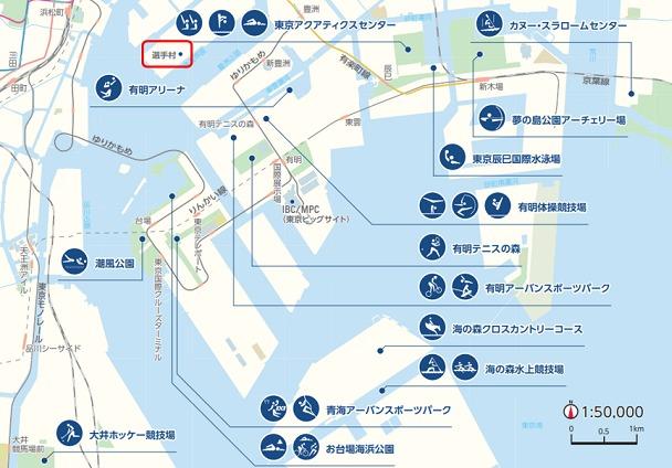 東京2020選手村の位置