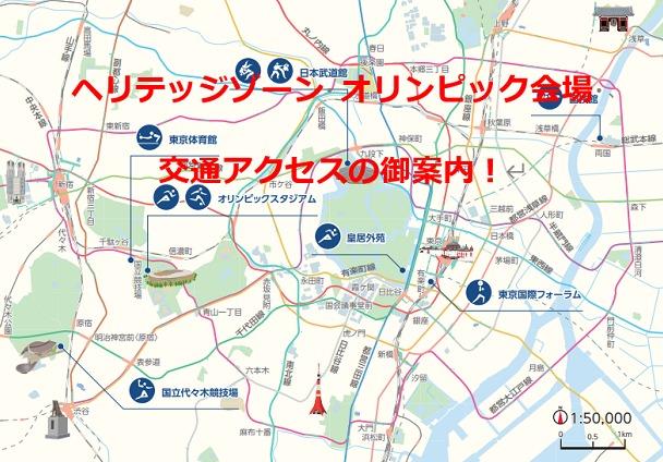 東京2020 ヘリテッジゾーンの大会施設地図