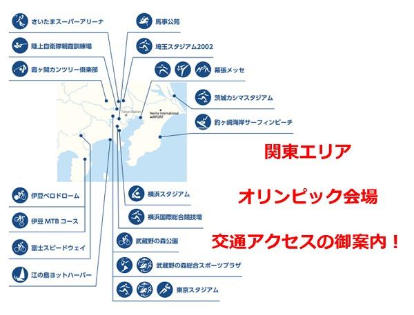 関東エリアオリンピック会場案内図