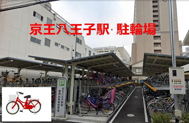 京王八王子駅 駐輪場