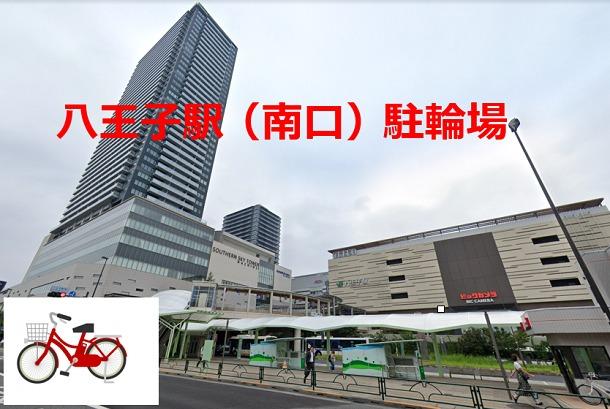 八王子駅南口駐輪場