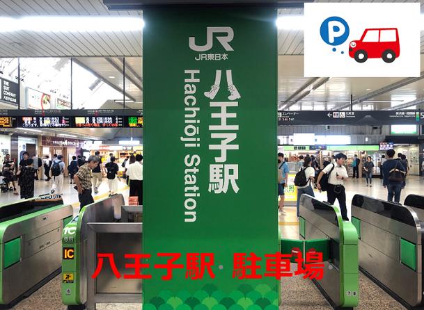 八王子駅JR看板