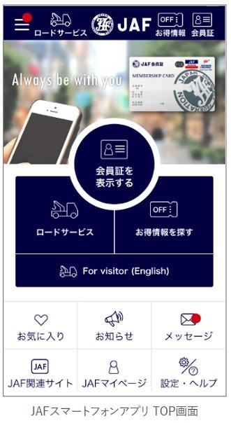 JAFアプリホーム画面