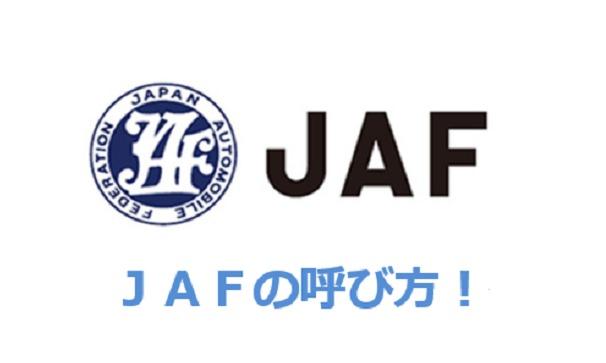 JAF紹介ポスター