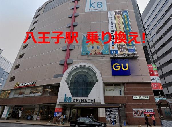 京王八王子駅ショッピングセンター写真