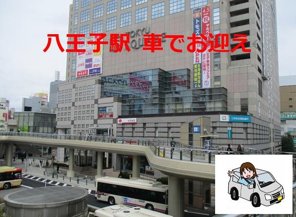 八王子駅車でお迎えポスター
