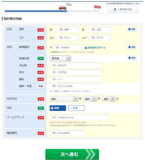 契約者の情報入力画面