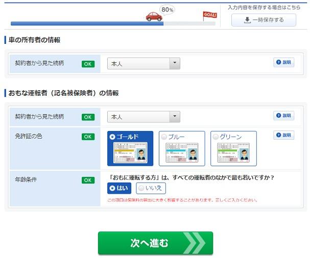 車の所有者情報入力画面