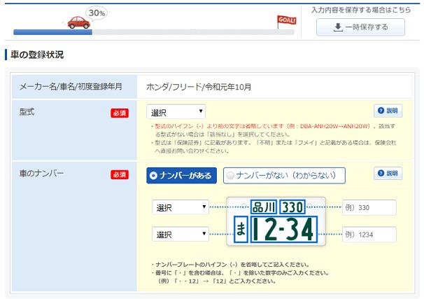 車の登録情報入力画面