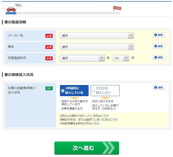 車の製品情報・保険加入状況の入力画面