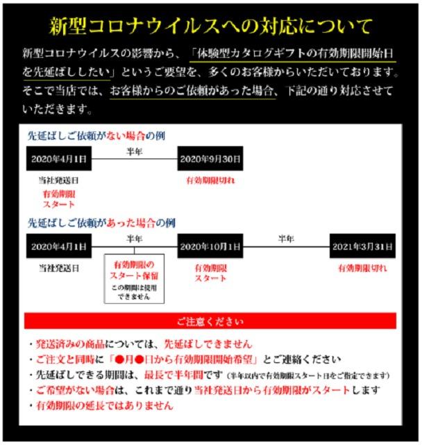 エグゼタイム PART1~5 コロナウイルスの対応