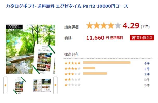 エグゼタイム part2 10,000円 楽天レビュー