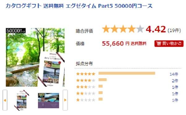 エグゼタイム part5 50,000円 楽天レビュー