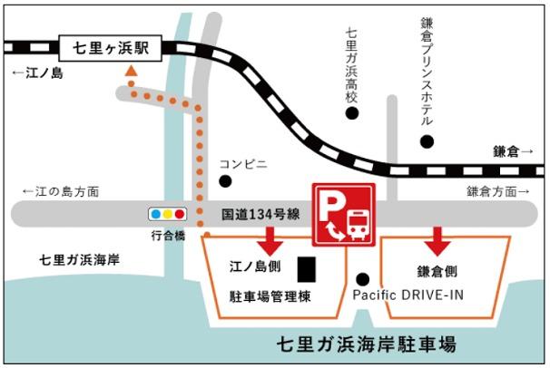 七里ガ浜海岸駐車場案内図