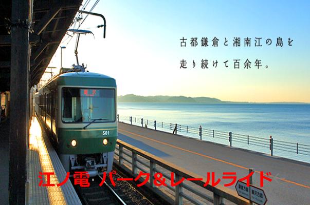 江ノ電 パーク&レールライド