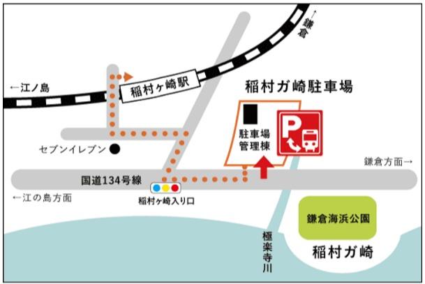 稲村ケ崎駐車場案内図