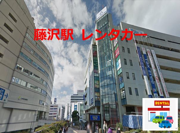 藤沢駅レンタカー案内ポスター