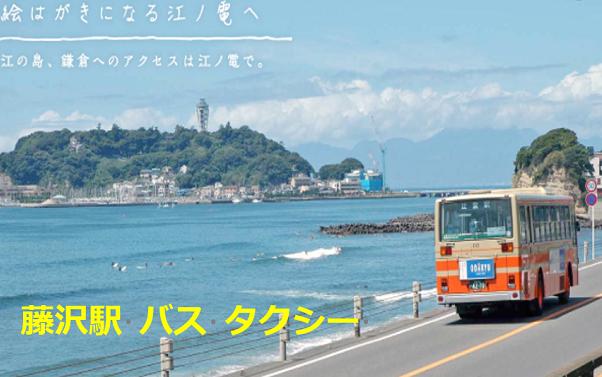 藤沢駅江ノ電バスポスター