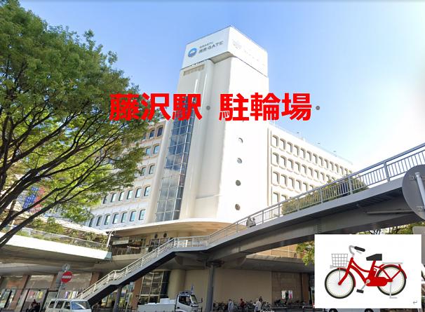 藤沢駅駐輪場案内ポスター