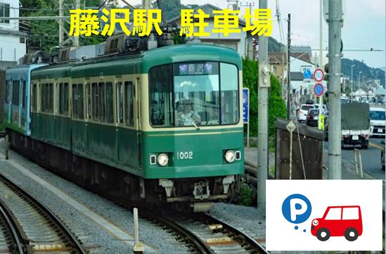 藤沢駅 駐車場
