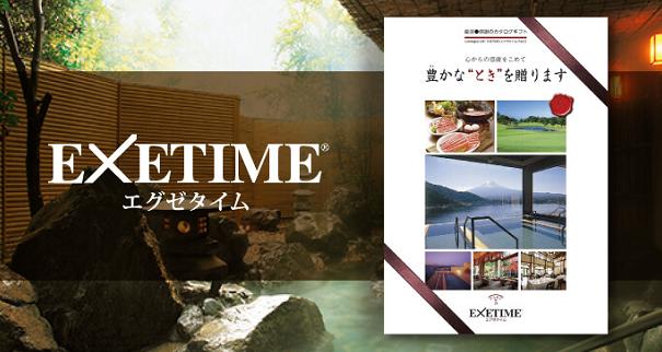 EXETIME(エグゼタイム)ポスター