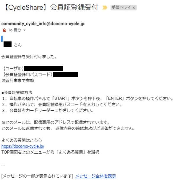 サイクルシェアパスコード