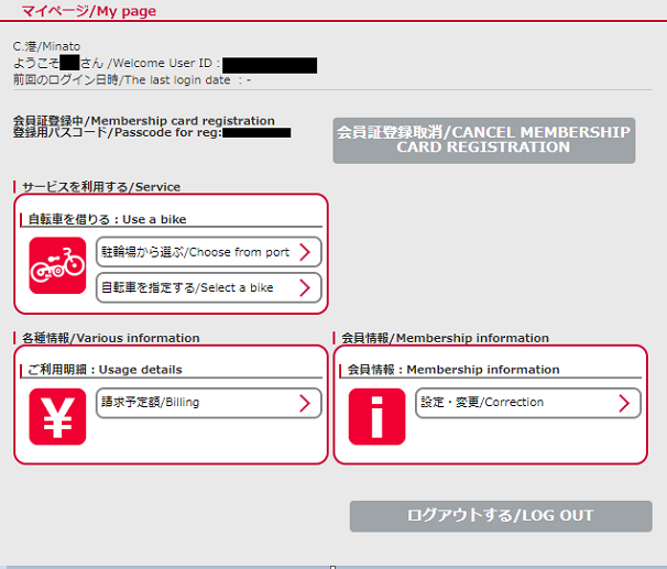 ドコモシェアサイクルマイページ登録用パスコード
