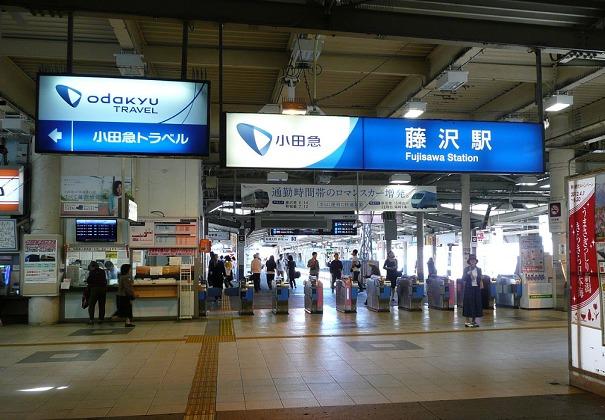 小田急線「藤沢駅」改札