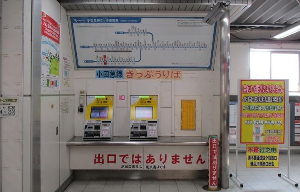 小田急線切符売場