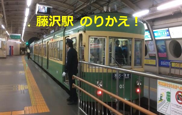 藤沢駅のりかえ!案内