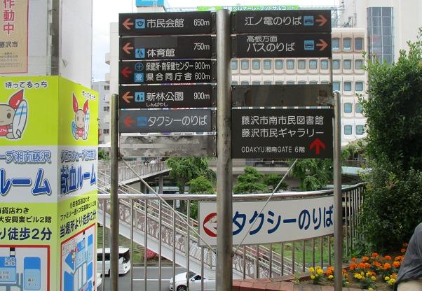 藤沢駅南口案内看板