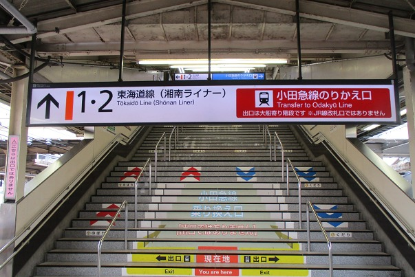 JR東海道線からの小田急線乗り換え階段