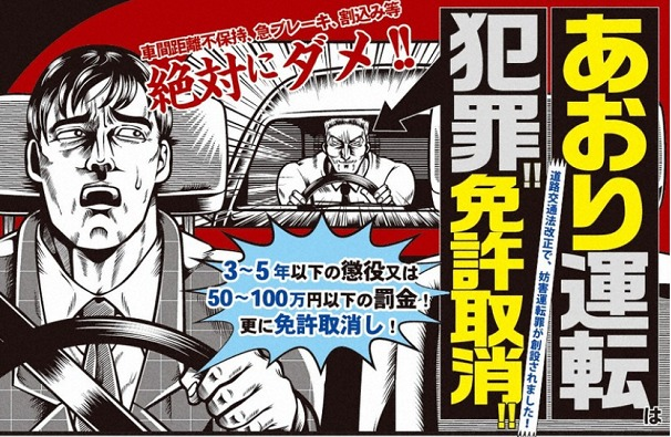 あおり運転の厳罰化ポスター