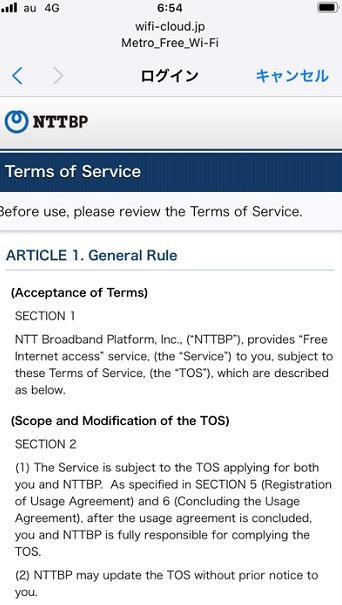 メトロ wi-fi 利用規約⑤