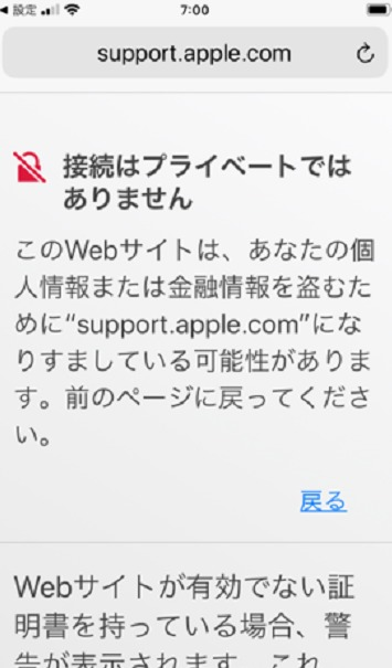 FI-WI接続注意喚起画面②