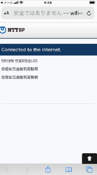 WI-FI接続完了画面
