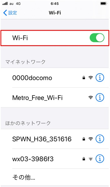 iphone wi-fi 画面①
