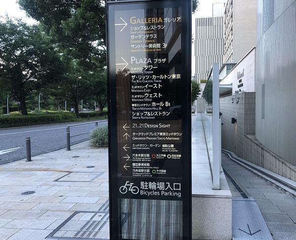 東京ミッドタウン駐輪場入口