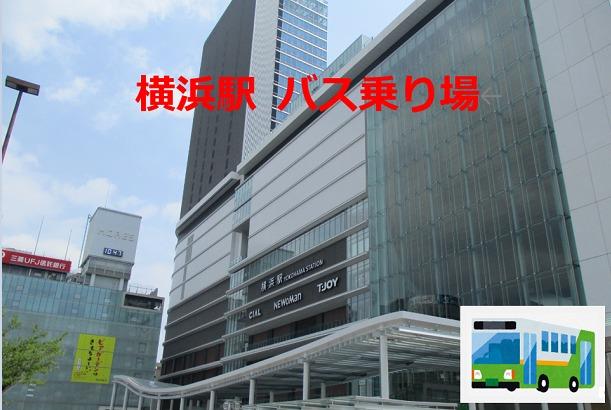 横浜駅バス乗り場ポスター