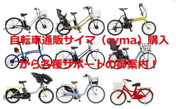 自転車通販サイマ(cyma)購入から各種サポートの御案内!