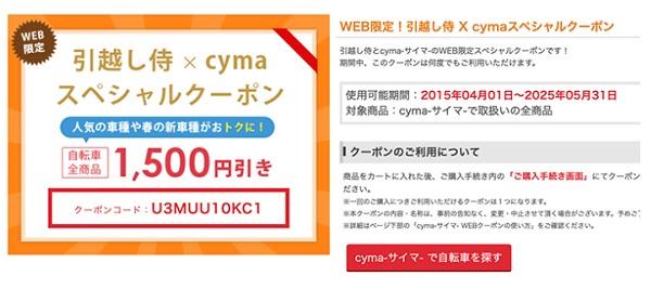 サイマクーポン1500円