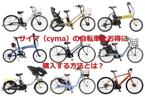サイマ(cyma)の自転車をお得に購入する方法とは?
