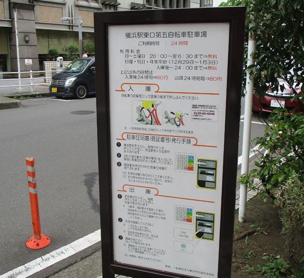 横浜駅東口第5自転車駐車場