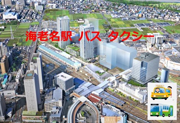 海老名駅バスタクシー